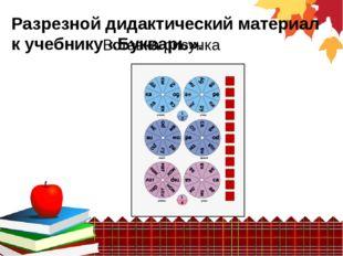 Разрезной дидактический материал к учебнику «Букварь».