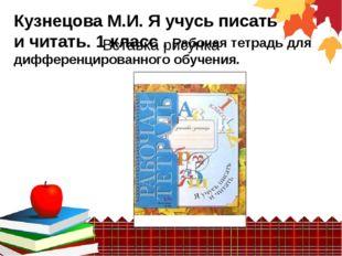 Кузнецова М.И. Я учусь писать и читать. 1 класс . Рабочая тетрадь для диффер