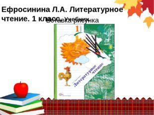 Ефросинина Л.А. Литературное чтение. 1 класс. Учебник.