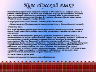 Программа предполагает плавный переход в «Русский язык» средней школы в рамка