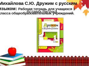Михайлова С.Ю. Дружим с русским языком: Рабочая тетрадь для учащихся 1 класс
