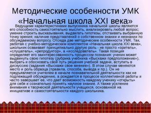 Методические особенности УМК «Начальная школа XXI века» Ведущими характеристи