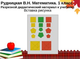 Рудницкая В.Н. Математика. 1 класс. Разрезной дидактический материал к учебни