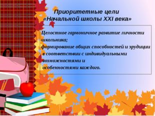 Приоритетные цели «Начальной школы XXI века» Целостное гармоничное развитие л