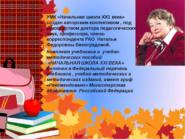 УМК «Начальная школа ХХ1 века» создан авторским коллективом , под руководство...