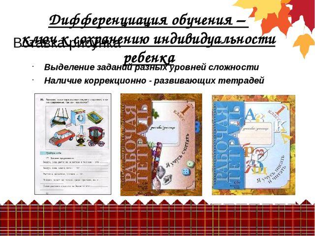 Дифференциация обучения – ключ к сохранению индивидуальности ребенка Выделени...