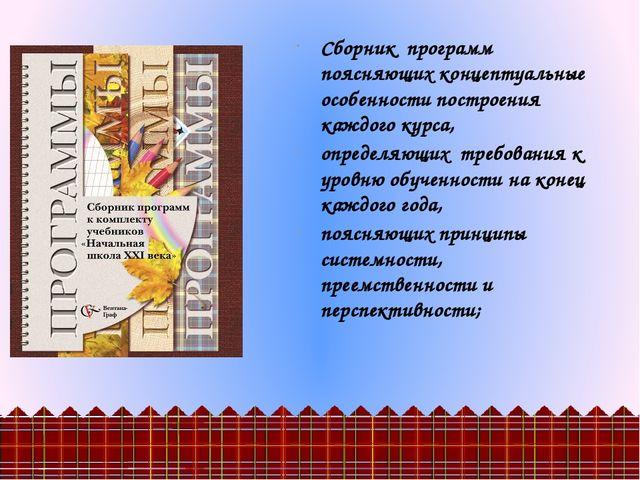 Сборник программ поясняющих концептуальные особенности построения каждого кур...