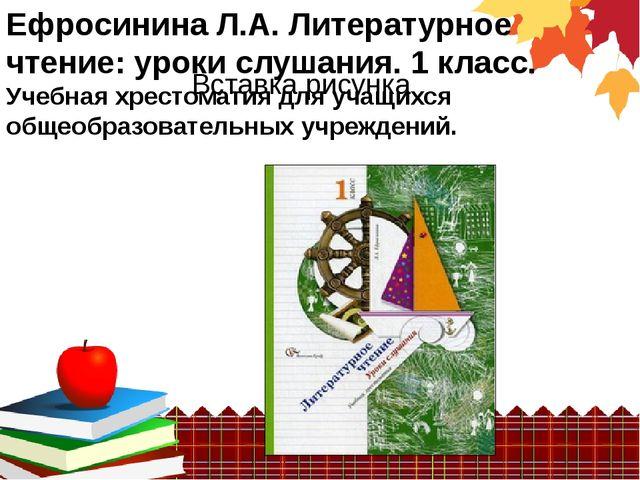 Ефросинина Л.А. Литературное чтение: уроки слушания. 1 класс. Учебная хресто...