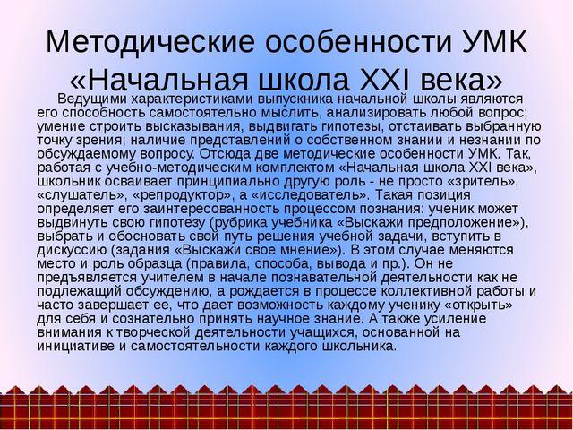 Умк Школа 21 Века Литературное Слушание