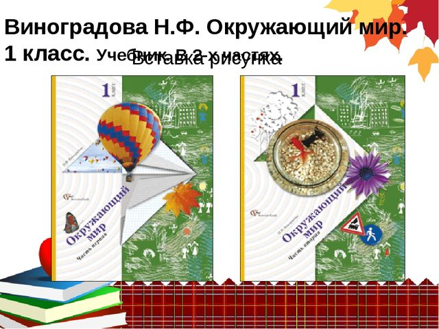 Виноградова Н.Ф. Окружающий мир. 1 класс. Учебник. В 2-х частях.
