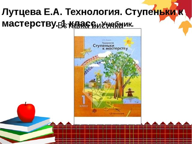 Лутцева Е.А. Технология. Ступеньки к мастерству. 1 класс. Учебник.