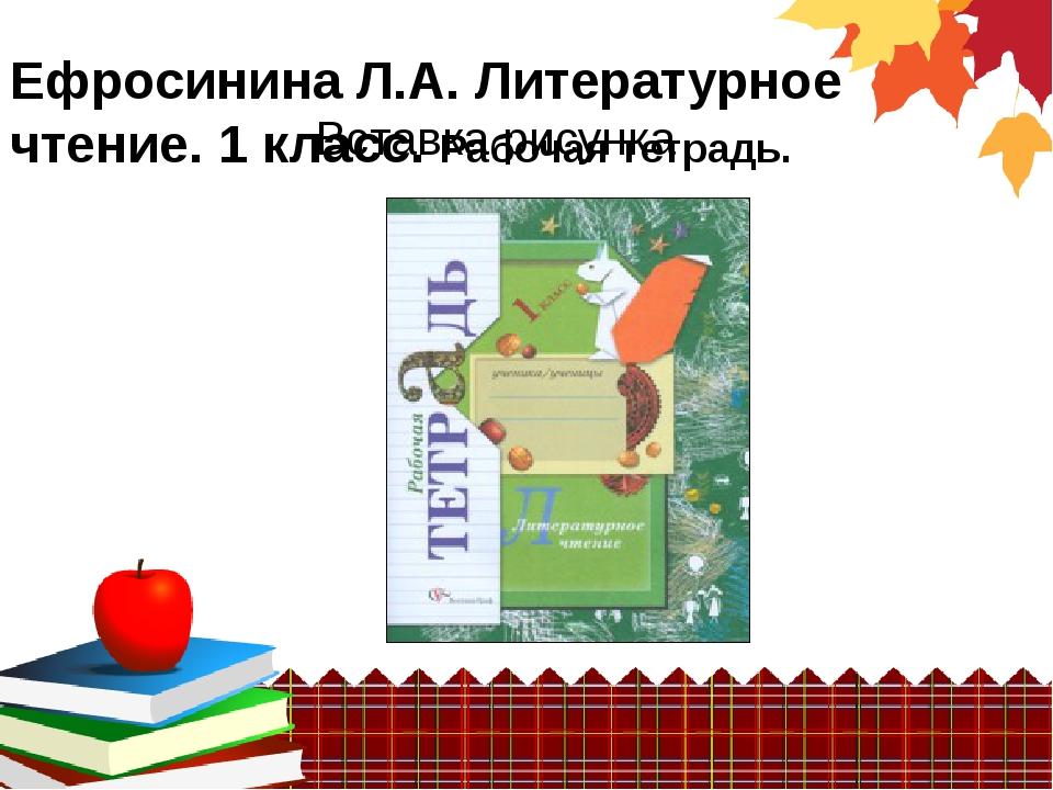 Ефросинина Л.А. Литературное чтение. 1 класс. Рабочая тетрадь.