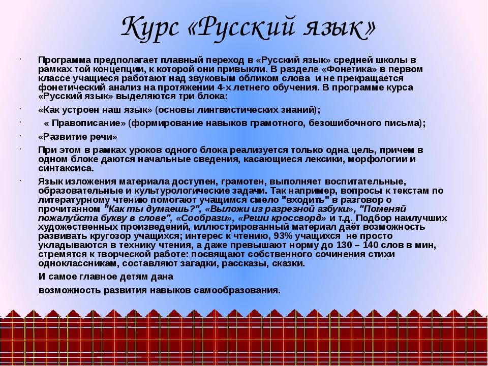 Программа предполагает плавный переход в «Русский язык» средней школы в рамка...