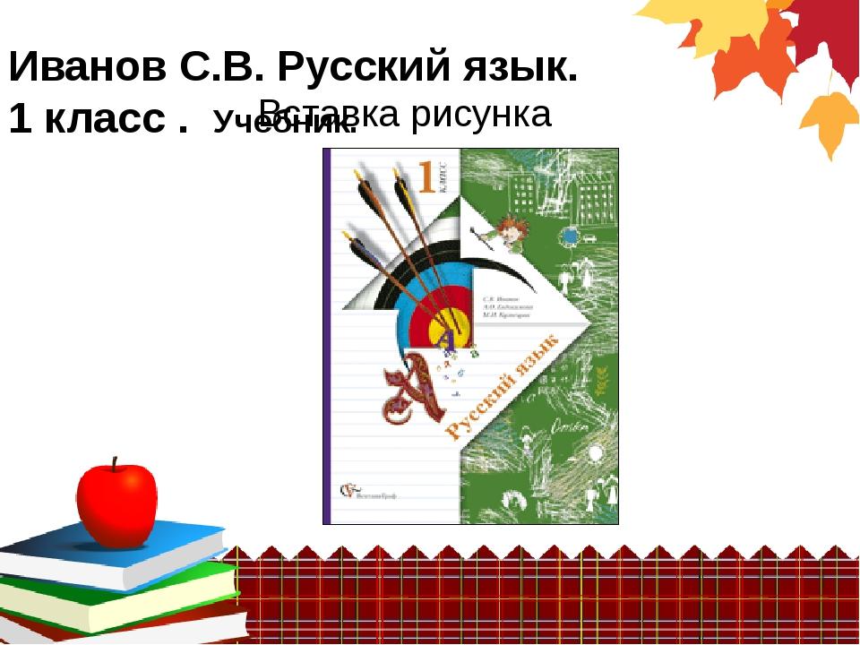 Иванов С.В. Русский язык. 1 класс . Учебник.