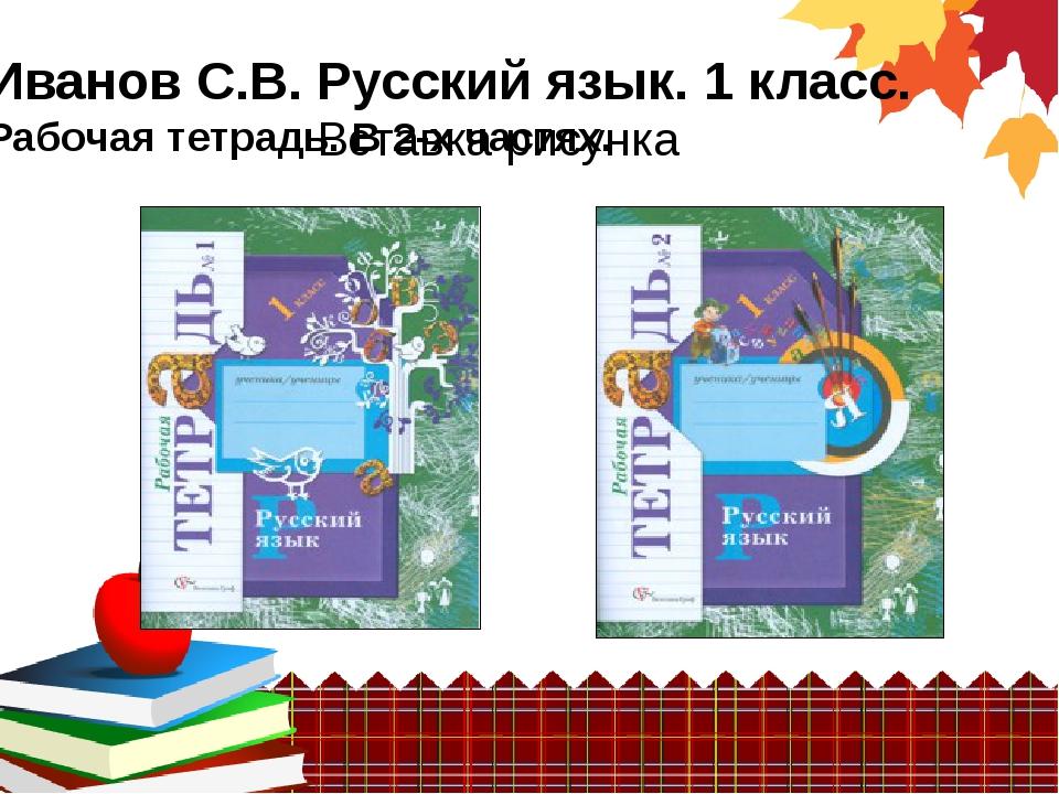 рабочая века школа класс гдз 21 3 тетрадь по русскому