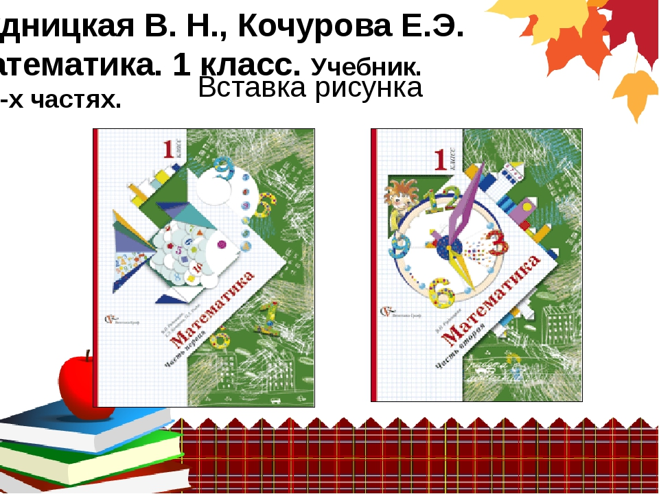 Рудницкая В. Н., Кочурова Е.Э. Математика. 1 класс. Учебник. В 2-х частях.