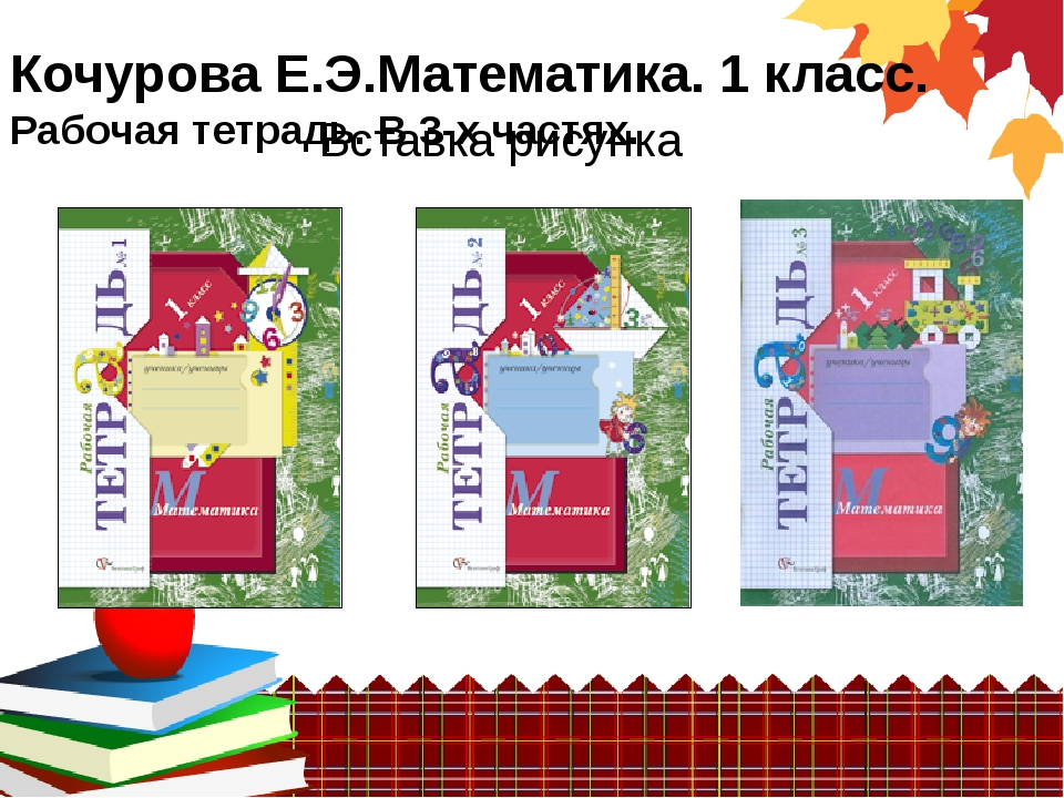 Кочурова Е.Э.Математика. 1 класс. Рабочая тетрадь. В 3-х частях.