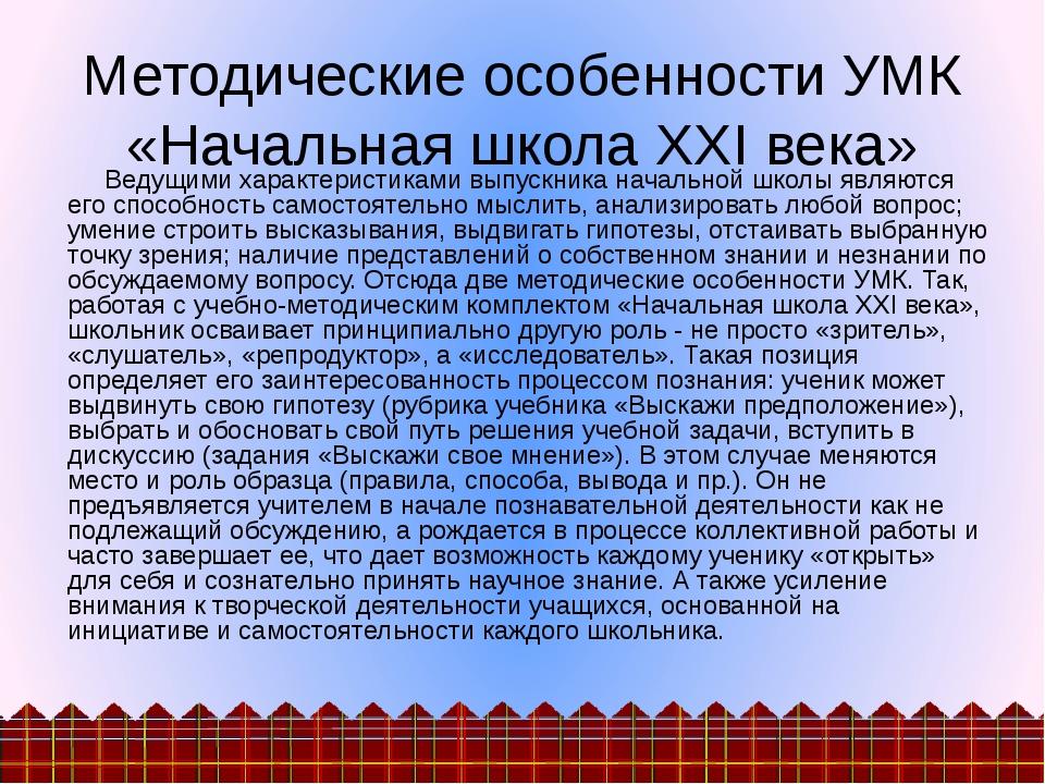 Методические особенности УМК «Начальная школа XXI века» Ведущими характеристи...
