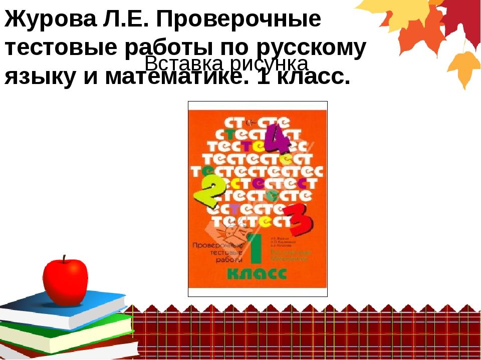 Журова Л.Е. Проверочные тестовые работы по русскому языку и математике. 1 кла...