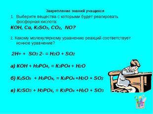 Выберите вещества с которыми будет реагировать фосфорная кислота: КОН, Си, К2