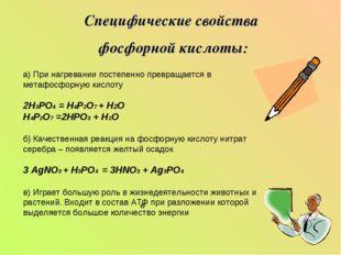 Специфические свойства фосфорной кислоты: 6 а) При нагревании постепенно прев