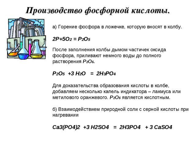Производство фосфорной кислоты. а) Горение фосфора в ложечке, которую вносят...