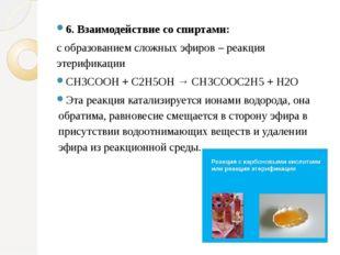 6. Взаимодействие со спиртами: с образованием сложных эфиров – реакция этериф