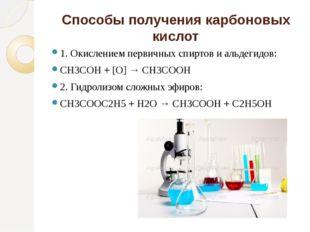 Способы получения карбоновых кислот 1. Окислением первичных спиртов и альдеги