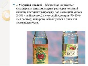 2. Уксусная кислота – бесцветная жидкость с характерным запахом, водные раств