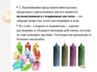 3. Важнейшими представителями высших предельных одноосновных кислот являются