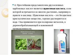 4. Простейшим представителем двухосновных карбоновых кислот является щавелева