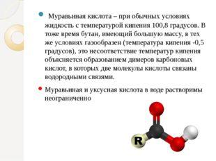 Муравьиная кислота – при обычных условиях жидкость с температурой кипения 10