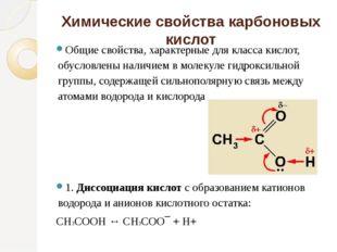 Химические свойства карбоновых кислот Общие свойства, характерные для класса