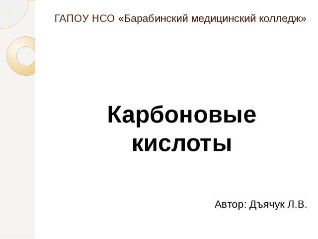 ГАПОУ НСО «Барабинский медицинский колледж» Карбоновые кислоты Автор: Дъячук...