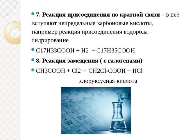 7. Реакция присоединения по кратной связи – в неё вступают непредельные карбо...