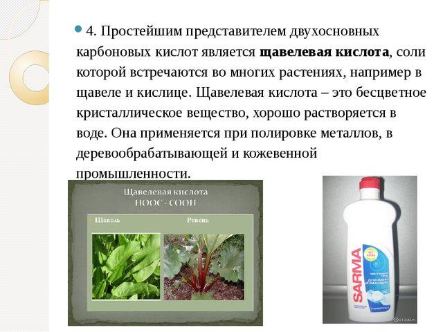 4. Простейшим представителем двухосновных карбоновых кислот является щавелева...