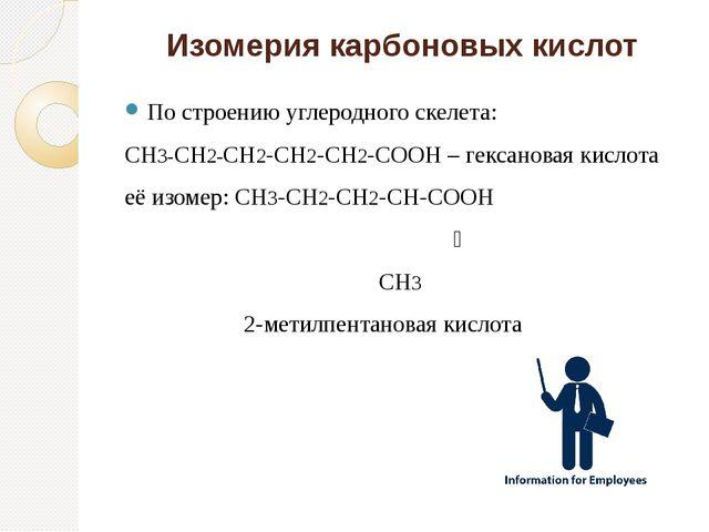 Изомерия карбоновых кислот По строению углеродного скелета: СН3-СН2-СН2-СН2-С...