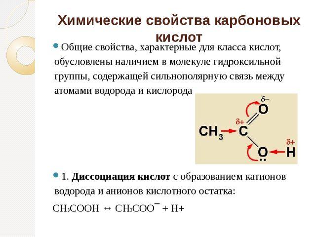Химические свойства карбоновых кислот Общие свойства, характерные для класса...