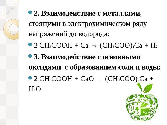 2. Взаимодействие с металлами, стоящими в электрохимическом ряду напряжений д...