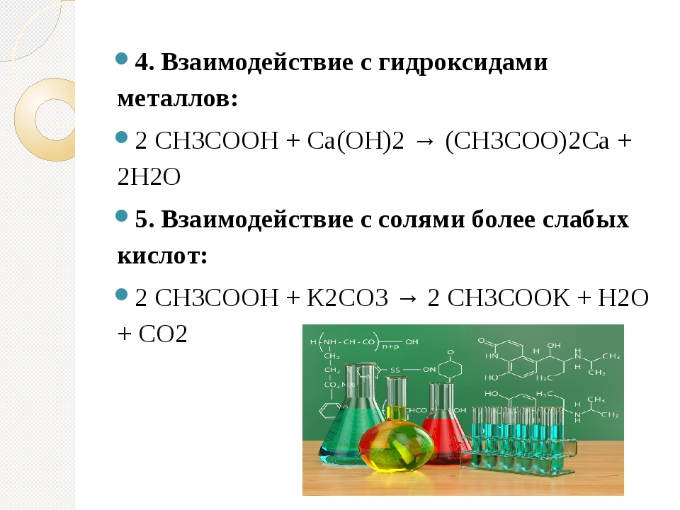 4. Взаимодействие с гидроксидами металлов: 2 СН3СООН + Са(ОН)2 → (СН3СОО)2Са...