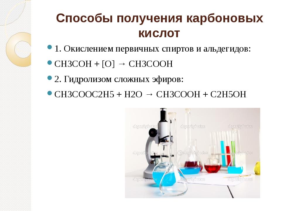 Способы получения карбоновых кислот 1. Окислением первичных спиртов и альдеги...