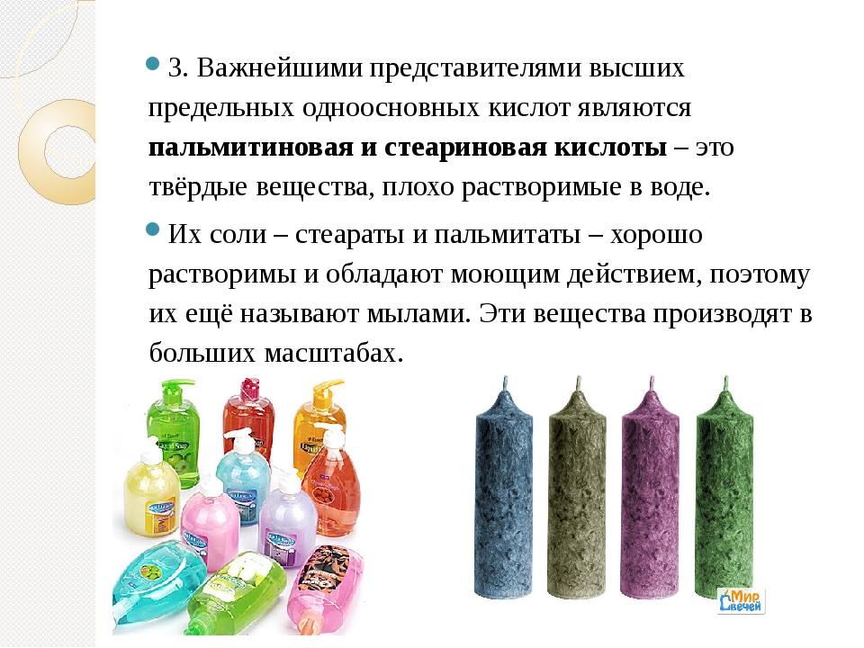 3. Важнейшими представителями высших предельных одноосновных кислот являются...