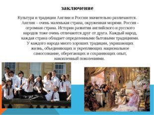 заключение Культура и традиции Англии и России значительно различаются. Англи