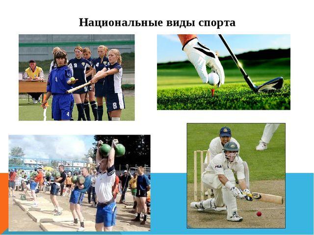 Национальные виды спорта