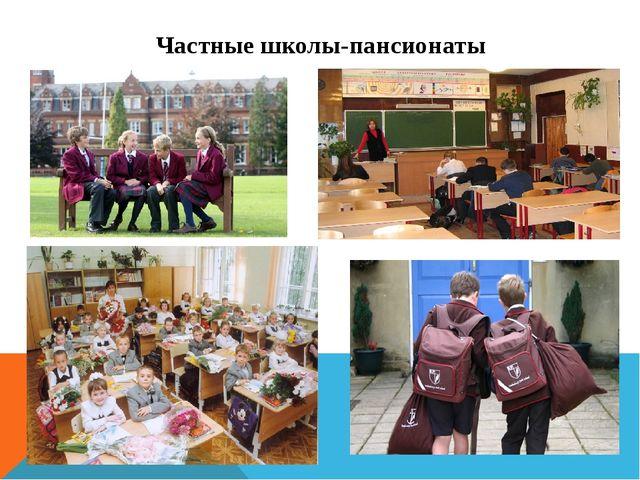 Частные школы-пансионаты