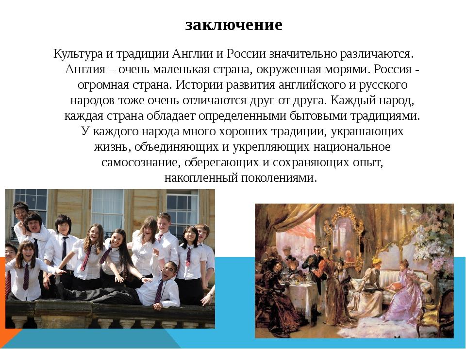 заключение Культура и традиции Англии и России значительно различаются. Англи...
