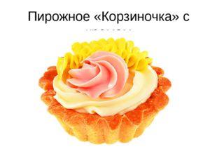 Пирожное «Корзиночка» с кремом