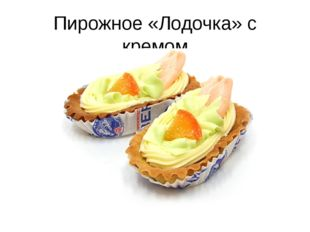 Пирожное «Лодочка» с кремом