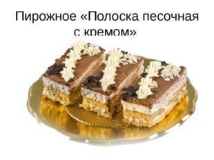 Пирожное «Полоска песочная с кремом»