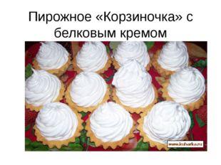 Пирожное «Корзиночка» с белковым кремом